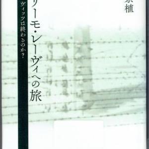 徐 京植「プリーモ・レーヴィへの旅」(晃洋書房)