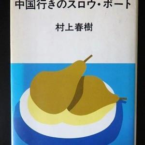 村上春樹「中国行きのスローボート」中央公論社