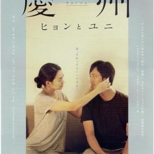 チャン・リュル「慶州(キョンジュ) ヒョンとユニ」元町映画館