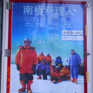 沖田修一「南極料理人」パルシネマしんこうえん