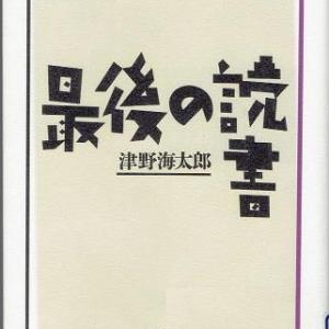 津野海太郎 「最後の読書」(新潮社)