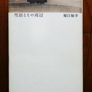 堀江敏幸『雪沼とその周辺』(新潮社)