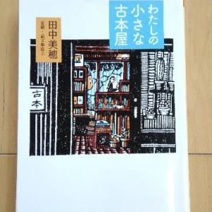 田中美穂 『わたしの小さな古本屋』(ちくま文庫)