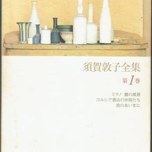 須賀敦子『ミラノ霧の風景』全集第一巻 河出書房新社