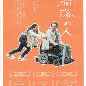 オリバー・チャン「淪落の人」元町映画館