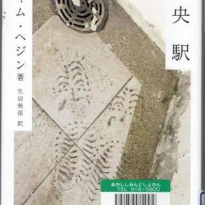 キム・ヘジン 「中央駅」(彩流社)
