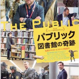 エミリオ・エステベス「パブリック 図書館の奇跡」シネリーブル神戸