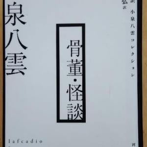 小泉八雲『怪談』(平川祐弘:訳/河出書房新社)