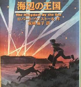 『海辺の王国』ロバート・ウェストール作 坂崎麻子訳 徳間書店