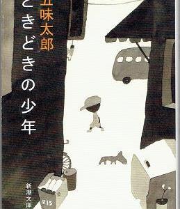 五味太郎 「ときどきの少年」(新潮文庫)