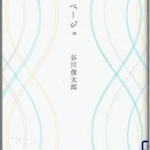 谷川俊太郎「ベージュ」(新潮社)