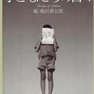 編集 飯沢耕太郎「子どもたちの日々」(福音館書店)