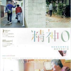 想田和弘「精神0」元町映画館