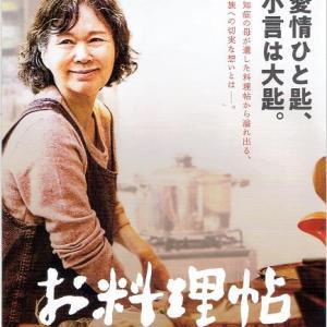 キム・ソンホ「お料理帖」パルシネマ