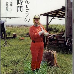 週刊 読書案内 阿部了・阿部直美「おべんとうの時間」(木楽社)