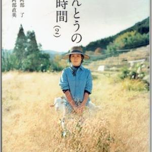 週刊 読書案内 阿部了・阿部直美「おべんとうの時間(2)」(木楽社)