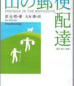 彭見明(ポン・ジェンミン)「山の郵便配達」(集英社文庫)