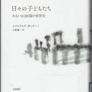 週刊 読書案内 エドゥアルド・ガレア―ノ「日々の子どもたち」(岩波書店)