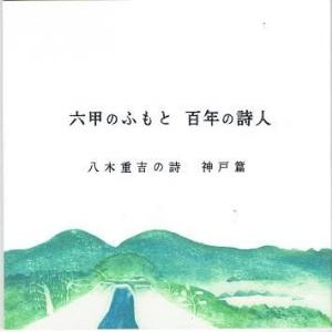 山形梢 編「六甲のふもと 百年の詩人」(ほらあな堂)