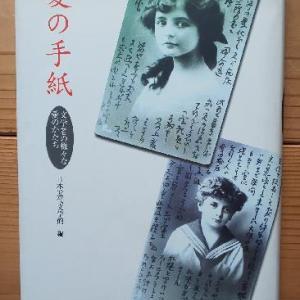 『愛の手紙~文学者の様々な愛のかたち~』日本近代文学館編 (青土社)