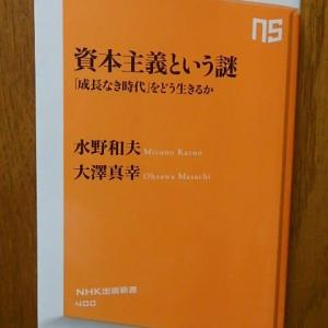 『資本主義という謎 「成長なき時代」をどう生きるか』水野和夫/大澤真幸 NHK出版新書