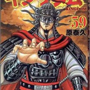 最新刊 原泰久「キングダム(59)」(集英社)