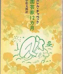 週刊 読書案内 カレル・チャペック「園芸家12カ月」(小松太郎 訳 中公文庫)