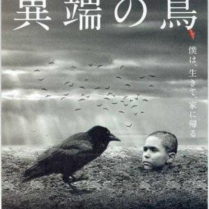 バーツラフ・マルホウル「異端の鳥」シネリーブル神戸