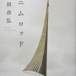 週刊 読書案内 上田岳弘『ニムロッド』(講談社)