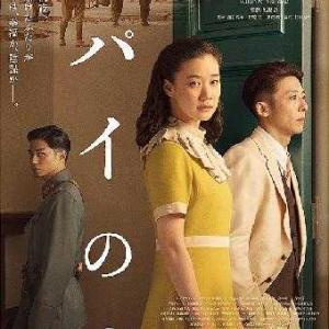 黒沢清「スパイの妻 劇場版」国際松竹
