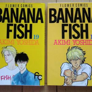 週刊 読書案内 吉田秋生『BANANA FISH』(小学館・全19巻)