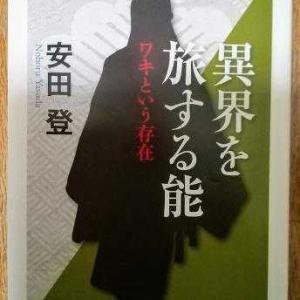 週刊 読書案内 安田登『異界を旅する能―ワキという存在』ちくま文庫