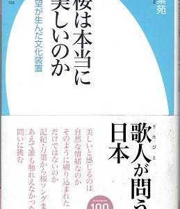 週刊 読書案内 水原紫苑「桜は本当に美しいのか」(平凡社新書)