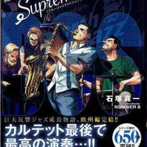 週刊 読書案内 石塚真一「BlueGiant Supreme 11」(小学館)