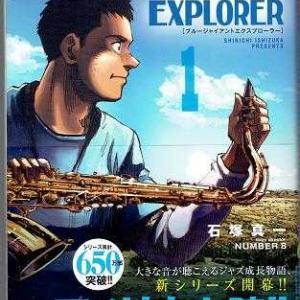 週刊 読書案内 石塚真一「BlueGiantExplorer 1」(小学館)