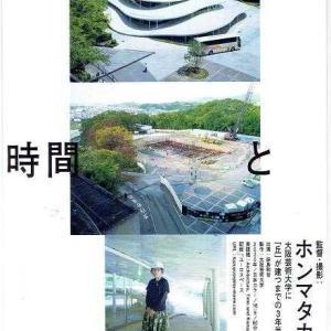 ホンマタカシ「建築と時間と妹島和世」元町映画館