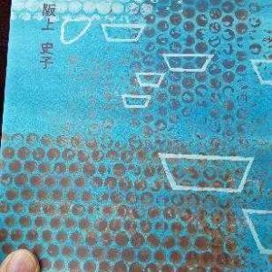 週刊 読書案内 阪上史子「大竹から戦争が見える」(広島女性学研究所)