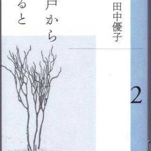 週刊 読書案内 田中優子「江戸から見ると(2)」(青土社)
