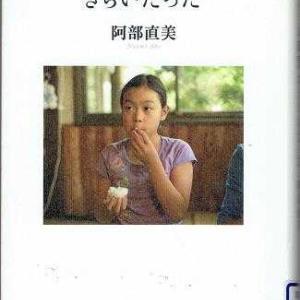 週刊 読書案内 阿部直美「おべんとうの時間がきらいだった」(岩波書店)