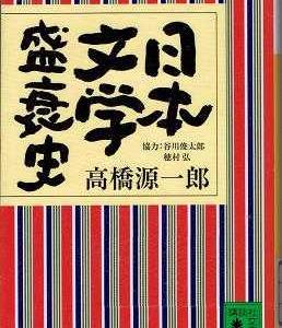 週刊 読書案内 高橋源一郎「日本文学盛衰史」(講談社文庫)