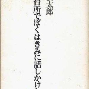 週刊 読書案内 谷川俊太郎「夜中に台所でぼくはきみに話しかけたかった」(青土社)
