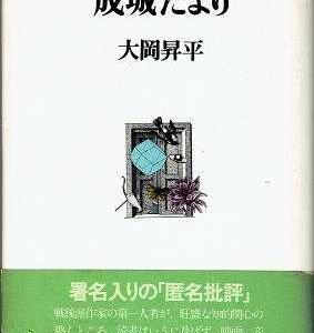 週刊 読書案内 大岡昇平「成城だより」(文藝春秋社)