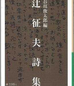 週刊 読書案内 辻征夫「突然の別れの日に」(「辻征夫詩集」岩波文庫)