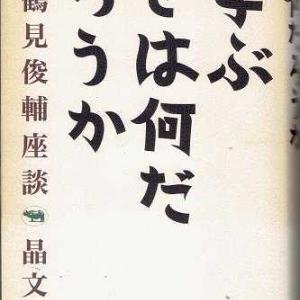 週刊 読書案内 鶴見俊輔座談「学ぶとは何だろうか」(晶文社)