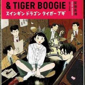 週刊 マンガ便 灰田高鴻「SWINGIN'DORAGON&TIGERBOOGIE スインギン・ドラゴン・タイガー・ブギ」(MORNING・KC)