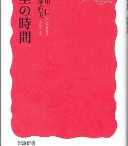 週刊 読書案内 芥川仁・阿部直美「里の時間」(岩波新書)