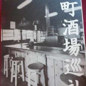 週刊 読書案内 大川 渉・平岡海人・宮前 栄『下町酒場巡礼』(四谷ラウンド)