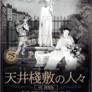マルセル・カルネ「天井棧敷の人々」元町映画館