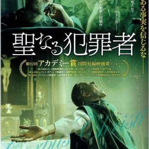 ヤン・コマサ「聖なる犯罪者」シネリーブル神戸