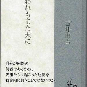 週刊 読書案内 古井由吉「雛の春(「われもまた天に」所収)」(新潮社)